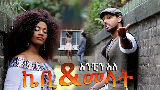 kb-man and melat cod -Anchin Ale-(official Music Video)New Ethiopian Music 2015