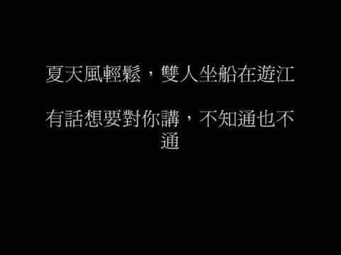 四季紅/詞:李臨秋/曲:鄧雨賢/演唱者:純純,豔豔 - YouTube