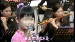 我爱桃花乡 薛珮潔演唱孤女的愿望
