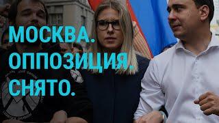 Москва снимает кандидатов