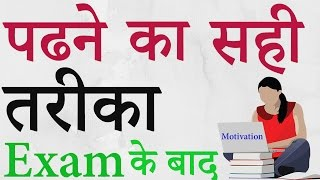 How to Study After School , College, Competitive Exam | how to pass government exam