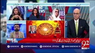 What astrologer said about Imran Khan? | 22 July 2018 | 92NewsHD