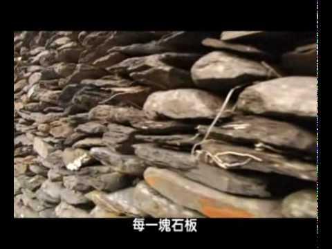 【戀戀部落閣】 魯凱族 - 建築之美 - YouTube