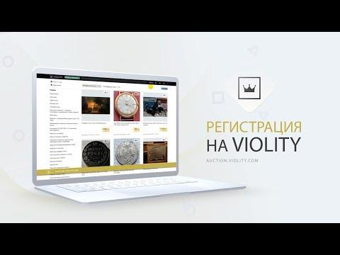 Как зарегистрироваться на Виолити. Аукцион Виолити 0+ photo