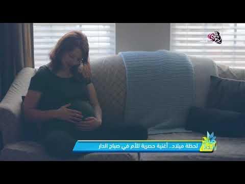 صباح الدار | لحظة ميلاد.. أغنية حصرية للأم في صباح الدار