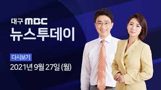 2021-09-27 (월) 대구MBC 뉴스투데이 다시보기