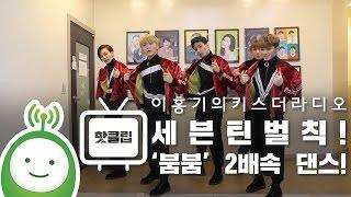 "Seventeen(세븐틴) ""BoomBoom(붐붐)"" 2배속 댄스(2X Dance) 벌칙! [이홍기의 키스더라디오]"