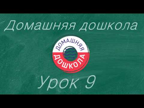 Урок №9 из полного курса домашней подготовки к школе (всего 34 урока)