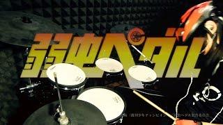 【弱虫ペダル】弱虫な炎 を叩いてみた【娘娘】Yowamushi Pedal OP - Yowamushi na Honoo Drum Cover
