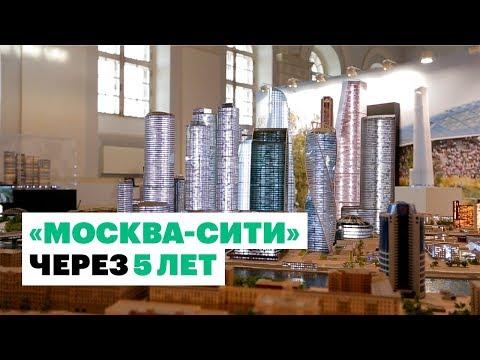 Окончательный вид «Москва-Сити» показали на MUF - 2019 photo