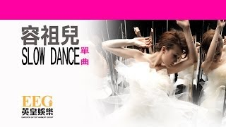 容祖兒 JOEY YUNG《Slow Dance》[Lyrics MV]