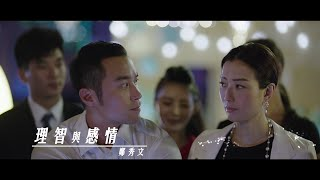 鄭秀文 Sammi Cheng - 理智與感情 (Official MV)