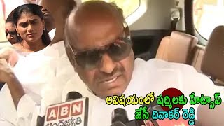 JC Diwakar Reddy Counter To Over YS Sharmila Allegations Rumuors On AP CM Family | Cinema Politics