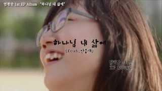 염평안 - 하나님 내 삶에(feat.한웅재) Music Video