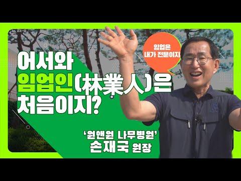 [#어서와???, 임업인은 처음이지?] 원앤원 나무병원 손재국 원장님??