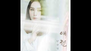 양수경 (Yang Soo Kyung) - 애련 (愛戀)