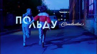 CONSTANTINE - По льду (Премьера клипа 2017)