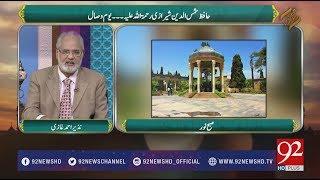 Subh e Noor | Nazir Ahmed Ghazi | Hafiz Shamsuddin Shirazi | 25 April 2018 | 92NewsHD