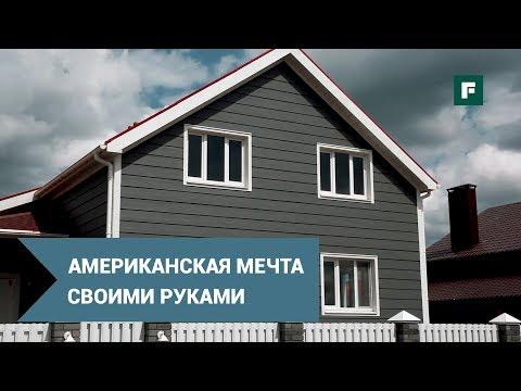 Каркасник-самострой. Как построить дом в России на западный манер? // FORUMHOUSE
