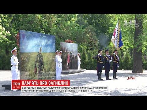 У Дніпрі відкрили алею пам'яті, присвячену загиблим під час Революції гідності та АТО