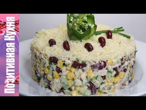 СЫТНЫЙ САЛАТ С КУРИЦЕЙ И ФАСОЛЬЮ И ВКУСНОЙ ЗАПРАВКОЙ | Chicken Red Bean Salad