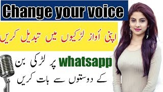 How to Change Voice Into Girl in 2019   Urdu/Hindi