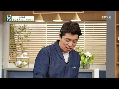 유튜브 요리 동영상 레시피 송훈의 버섯소스 등심스테이크