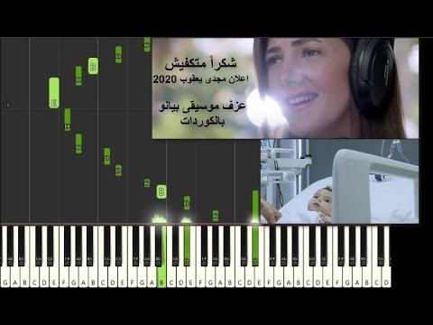 دنيا سمير غانم - شكرا متكفيش |موسيقي اعلان اغنية مؤسسة مجدي يعقوب للقلب - رمضان ٢٠٢٠ |  Ramadan 2020