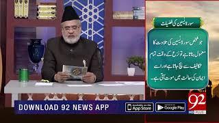 Nuskha | Surat Yasin Ki Fazilat | Subh E Noor | 15 Nov 2018 | Headlines | 92NewsHD