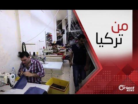 مشاريع لإدماج السوريين في سوق العمل التركية .. هل ستحصّن حقوقهم ؟- من تركيا