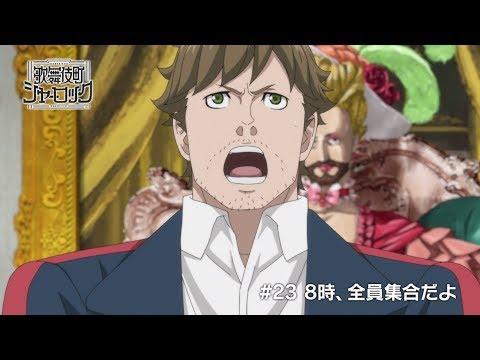 TVアニメ「歌舞伎町シャーロック」#23 WEB予告
