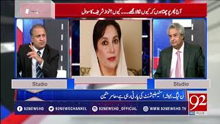 Muqabil | Rauf Klasra | Amir Mateen | Nawaz Sharif  power show in Sahiwal | 1 May 2018 | 92NewsHD