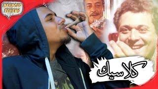 مراجعة فيلم الكيف ل محمود عبد العزيز ويحيى الفخراني | Mahmoud Reviews