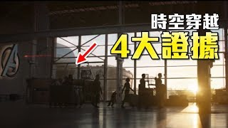 復仇者聯盟4終局之戰預告電影解析 - 被P掉的超級英雄是驚奇隊長嗎?(Avengers 4 Endgame Super Bowl Trailer Breakdown)