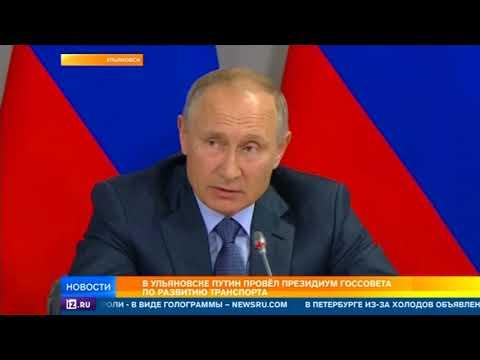 Путин: транспортный парк надо срочно менять