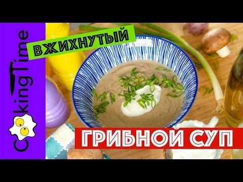 ГРИБНОЙ СУП ПЮРЕ ? очень вкусный ВЖИХНУТЫЙ суп из грибов шампиньонов кремини | простой рецепт