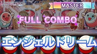 【デレステ】エンジェルドリーム MASTER フルコン(FULL COMBO) angel dream