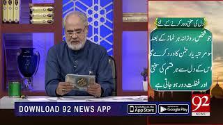Quote | Hazrat Ali (RA) | Subh E Noor | 4 Oct 2018 | 92NewsHD