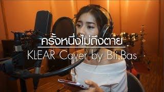ครั้งหนึ่งไม่ถึงตาย - KLEAR [ Cover by Bii,Bas ]