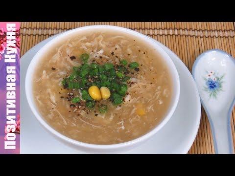 Легкий КУРИНЫЙ СУП с кукурузой и яйцом (китайская) ВЬЕТНАМСКАЯ КУХНЯ китайский суп Люда Изи Кук