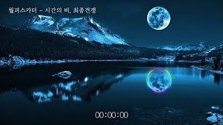 월피스카터 - 시간의 비, 최종전쟁(時ノ雨、最終戦争) [자막/가사]