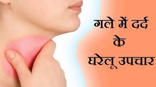 Sore Throat Cure - 3 Remedies To Soothe A Sore Throat At Home (Hindi)