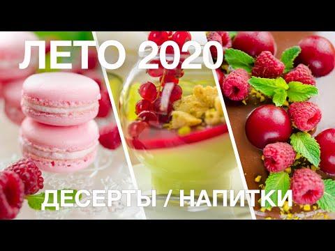 САМЫЕ ВКУСНЫЕ ЛЕТНИЕ ДЕСЕРТЫ | ТОП-20 идей летних десертов | летнее меню 2020