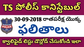 TS Police Constable Result 2018 | How to check TSLPRB Constable Result 2018