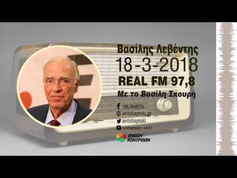Β .Λεβέντης : η συγνώμη της Φώφης / Real FM / 18-3-2018