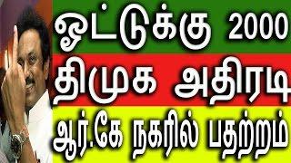 ஓட்டுக்கு 2000ரூ திமுக அதிரடி | DMK | MK Stalin | Latest Tamil News Live Today | Mithra Creation