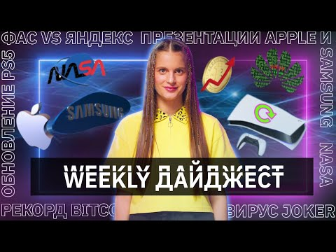 WEEKLY ДАЙДЖЕСТ:  ФАС VS Яндекс, Презентации Apple и Samsung, Обновления PS5   Geekbrains