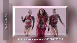 ФЕН ТВ представя АЛИСИЯ!