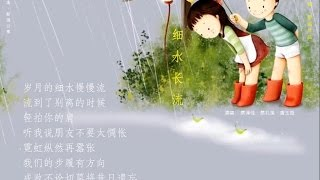 细水长流 · 绘图版 蔡淳佳 · 蔡礼莲 · 唐玉璇 - 小庄 · 音乐分享@加入@新谣驿站 www.facebook.com/groups/XinYao
