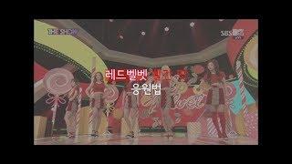 레드벨벳(Red Velvet) - 빨간 맛(Red Flavor) 응원법